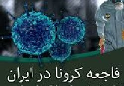 وضعیت نگران کننده شیوع بیماری کرونا در تهران