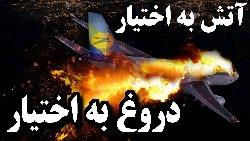 هواپیمای اوکراینی؛ ضدونقیض گویی دروغ به اختیاران