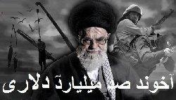 kham%20sad%20milyard پرداخت وام به رژیم ملاها؛ سفارت: آمریکا مانع شد