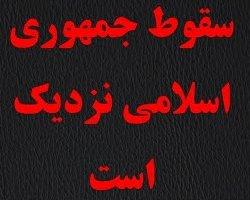 soghoot اظهارات یک کارشناس در تهران در باره سقوط نظام