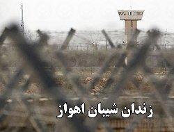 zendan sheyban ahvaz فیلم؛ رفتار غیرانسانی با مادران زندانیان زندان اهواز